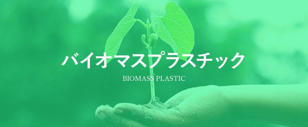 バイオマスプラスチック