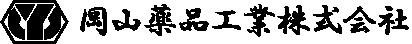 岡山薬品工業株式会社